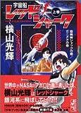 宇宙船レッドシャーク (上巻) (講談社漫画文庫)