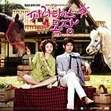 パラダイス牧場 OST (韓国盤)