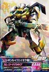 ガンダムトライエイジ/鉄華繚乱1弾/TKR1-046 レギンレイズ(イオク機) R