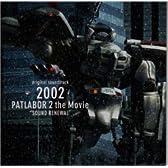 機動警察パトレイバー 2 the Movie DVDバージョン サントラ盤