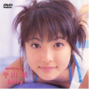 平山綾 berry