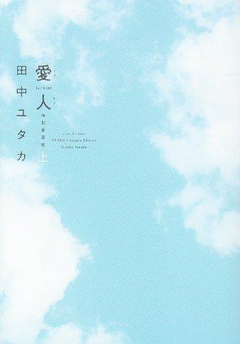 愛人 上―特別愛蔵版 (ジェッツコミックス)