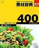 素材辞典 400 5 料理イメージ