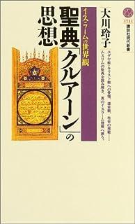 聖典「クルアーン」の思想――イスラームの世界観 (講談社現代新書)