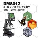 【再入荷!】デジタル顕微鏡aigo  DMS012(EV5610と同製品)