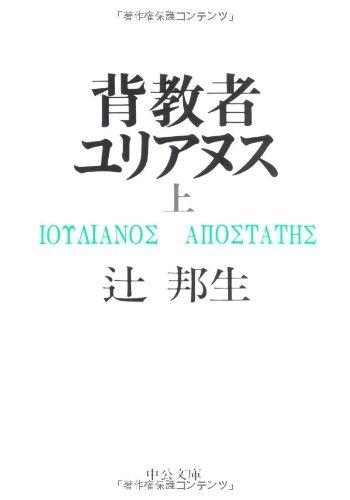 背教者ユリアヌス (上) (中公文庫)
