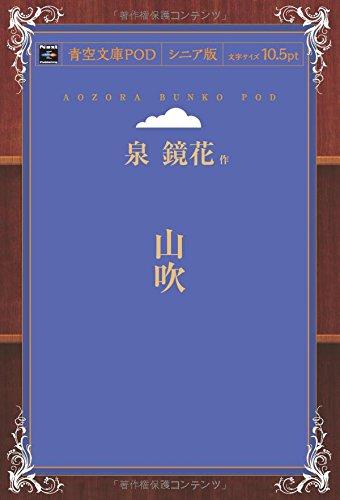 山吹 (青空文庫POD(シニア版))