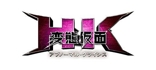 HK/変態仮面 アブノーマル・クライシス 究極版 [Blu-ray]