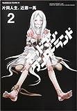 41X99s5ta4L. SL160  [コミック]デッドマン・ワンダーランド1巻・2巻を読みました