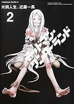 デッドマン・ワンダーランド 2 (角川コミックス・エース 138-9)