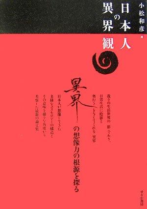 日本人の異界観