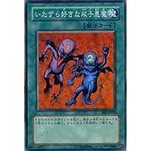 【遊戯王カード】 いたずら好きな双子悪魔 【スーパー】 BE1-JP024-SR
