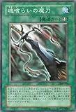 遊戯王カード 魂喰らいの魔刀 309-031N