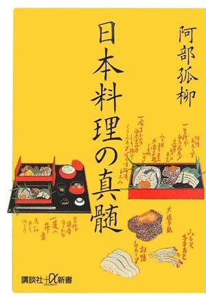 日本料理の真髄 (講談社+α新書)