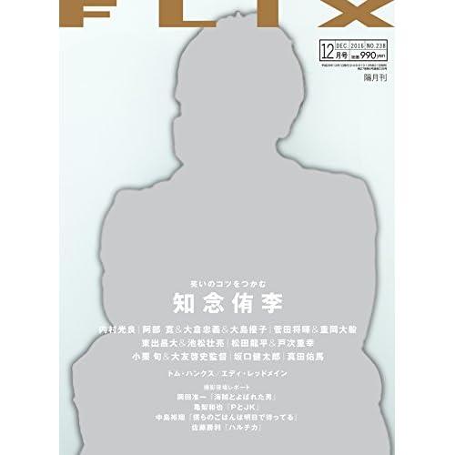 FLIX(フリックス)2016年12月号