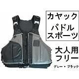 ライフジャケット カヌー・カヤック用 ハイグレード グレー フリーサイズ