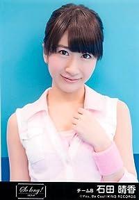 AKB48 公式生写真 So long ! 劇場盤 そこで犬のうんち踏んじゃうかね? Ver. 【石田晴香】