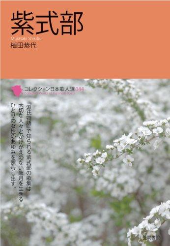 コレクション日本歌人選