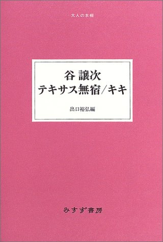 谷譲次テキサス無宿/キキ