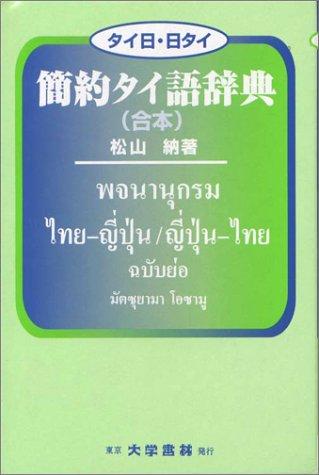 タイ日・日タイ 簡約タイ語辞典(合本)