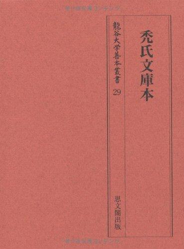 禿氏文庫本 (龍谷大学善本叢書)