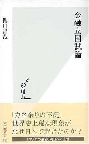金融立国試論 (光文社新書)