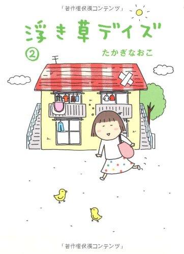浮き草デイズ〈2〉