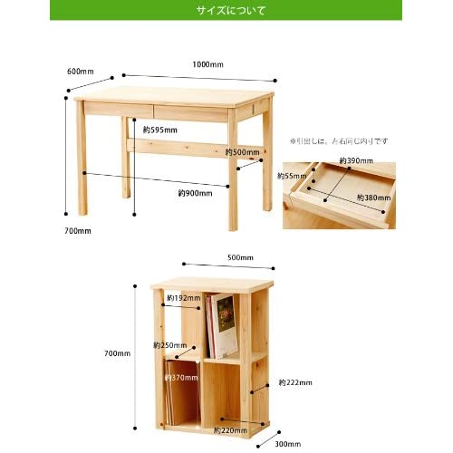コンパクトで快適に使えるひのき学習机/学習デスク 2点セット 幅80cm(デスク+サイドシェルフ)