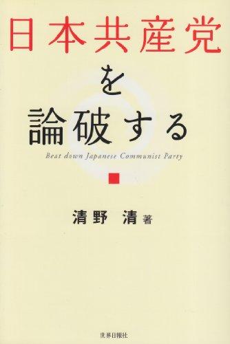 日本共産党を論破する