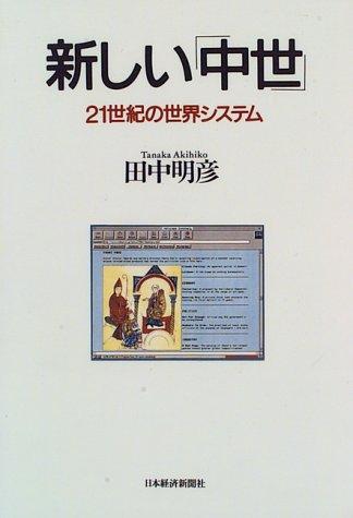 """Atarashii """"chusei"""": 21-seiki no sekai shisutemu (Japanese Edition)"""