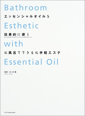 エッセンシャルオイルを効果的に使うお風呂でできるお手軽エステ