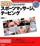 DVDでよくわかる!スポーツマッサージ&テーピング