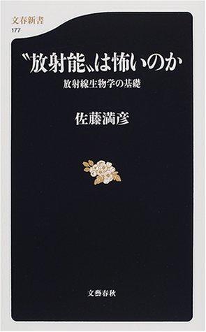 """""""放射能""""は怖いのか―放射線生物学の基礎 (文春新書)"""