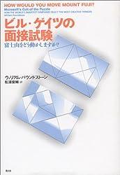 ビル・ゲイツの面接試験―富士山をどう動かしますか?
