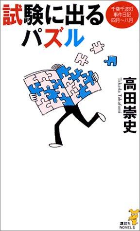 試験に出るパズル