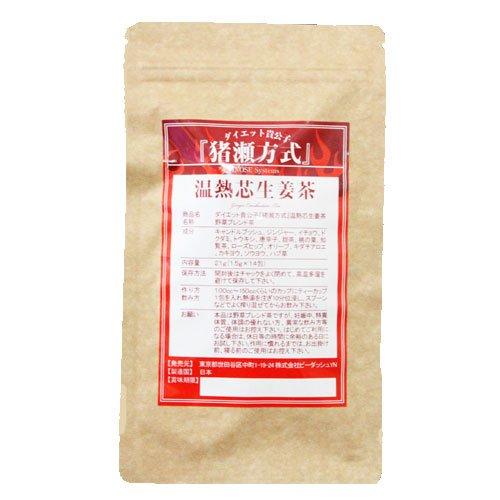温熱芯生姜茶