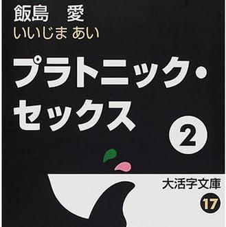 プラトニック・セックス〈2〉 (大活字文庫)