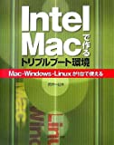 Mac・Windows・Linuxが1台で使える