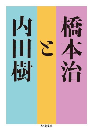 橋本治と内田樹 (ちくま文庫)