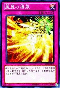 遊戯王カード 【鳳翼の爆風】SD24-JP033-N ≪ストラクチャーデッキ 炎王の急襲 収録≫