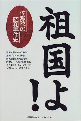 祖国よ!―佐瀬稔の昭和事件史 (ホット・ノンフィクション)