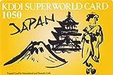 国際電話カード KDDIスーパーワールドカード 1050円券 50枚セット