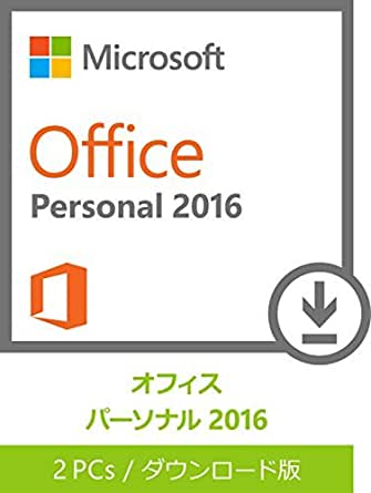 Microsoft Office Personal 2016 [ダウンロード][Windows版](PC2台/1ライセンス)