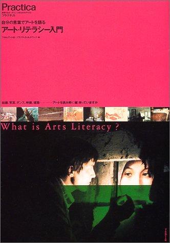 Introducción al arte y alfabetización--hablar de arte con sus propias palabras (Practica)