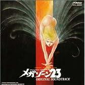 メガゾーン23 OST