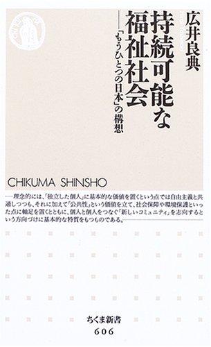 持続可能な福祉社会―「もうひとつの日本」の構想