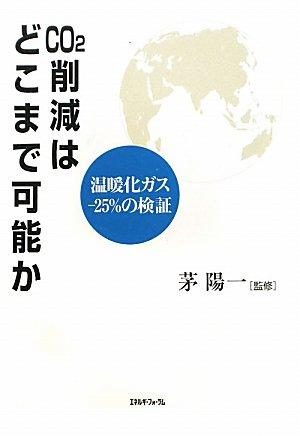 国際エネルギー・レジーム エネルギー・地球温暖化問題と知識