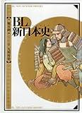 BL新日本史