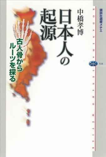 日本人の起源 古人骨からルーツを探る (講談社選書メチエ)