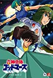 六神合体ゴッドマーズ DVD-BOX I